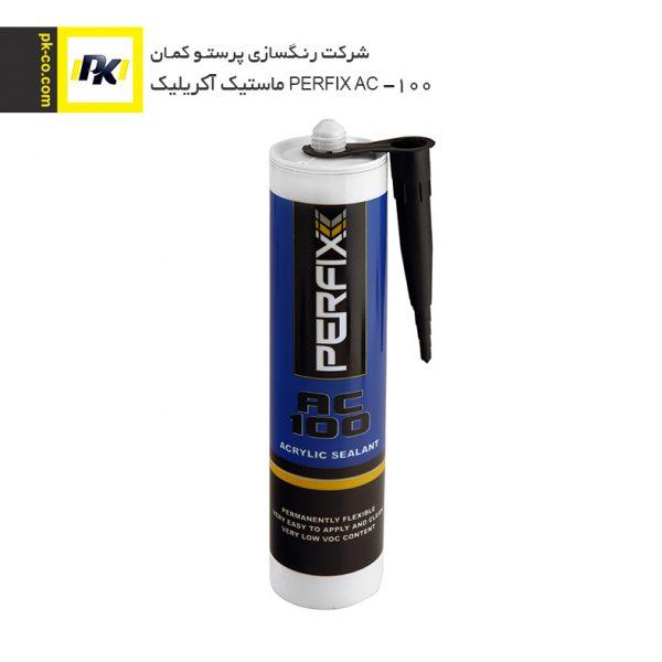 ماستیک آکریلیک PERFIX-AC-100